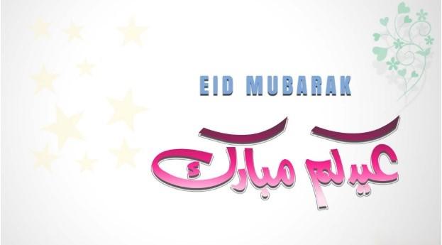 Eid Mubarak Bangla SMS – Eid ul Adha 2091