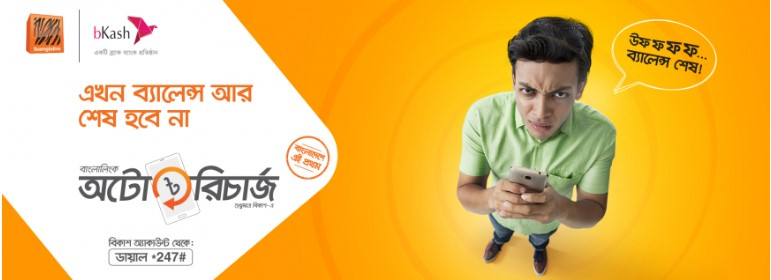 Banglalink Auto Recharge System by Bkash!