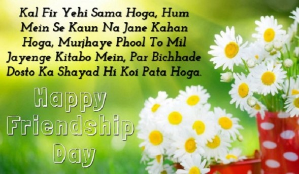 Happy Friendship Day SMS, Quotes, Images, Songs 2019