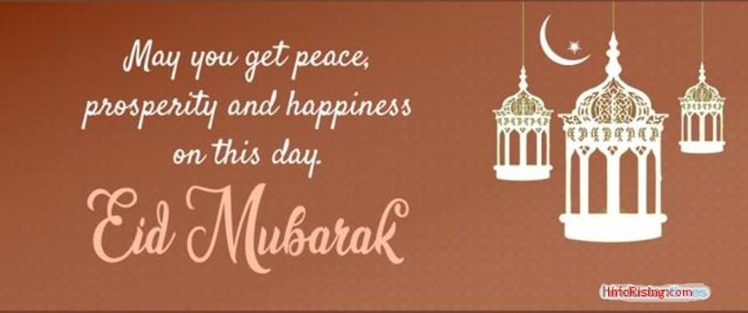 Best Eid Mubarak Facebook, WhatsApp & Twitter Status!