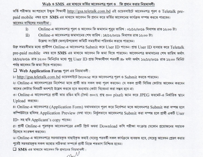 Dhaka Govt School Admission Form Fill Up via Online and SMS system