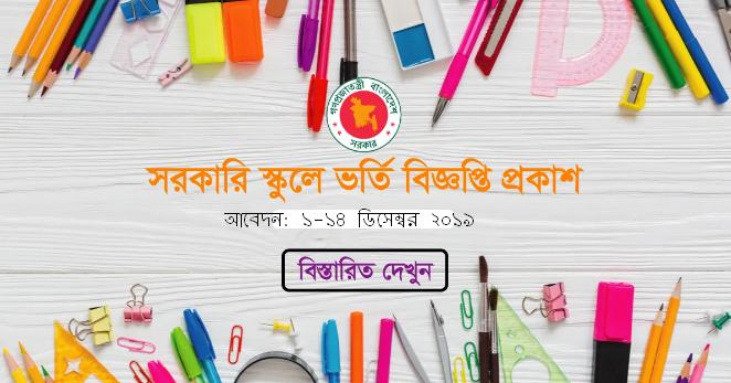 Dhaka govt school Admission Circular 2020