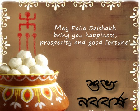 Shuvo Noboborsho wishes, message 1427