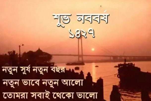 Shuvo Noboborsho wishes, bangla SMS 2020